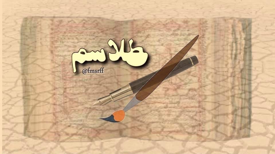 """""""طلاسم"""".. بقلم : فاطمة روزي"""