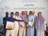 الفروسية بمحافظة جدة : ثلاث كؤوس في حفل يوم السبت