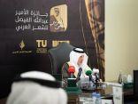 الفيصل يعلن الفائزين بجائزة الشعر العربي