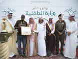 وزارة الداخلية ترعى الحفل الرابع عشر بميدان الفروسية بمحافظة جدة