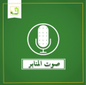 """صوت المنابر.. من """"جامع ملح"""" بعنوان «عمر بن الخطاب رضي الله عنه»"""