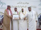 وزارة الشؤون الإسلامية والدعوة والإرشاد تدعم سباق الخيل الحادي عشر بميدان الفروسية بجدة