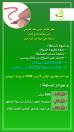 لغز «صحيفة وادي قديد» الشعري.. للشاعر حسن الفارسي