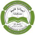 متوسطة وثانوية البريكة تحتفل بيوم المعلم يوم غدٍ الخميس