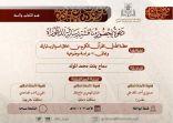 """""""المولد"""" تحصل على درجة الدكتوراه في التفسير وعلوم القرآن بتقدير ممتاز"""