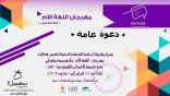المركز الإعلامي لفعالية اللغة الأم التي تقام في جامعة الأعمال والتكنولوجيا يبدأ ارسال فعالياته