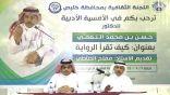 كيف تقرأ الرواية ؟.. أمسية أدبية للدكتور حسن النعمي بخليص