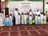 بحضور الشيخ حمزة الصبحي.. مركز تحفيظ غرب خليص يحتفل بالطلاب المتميزين
