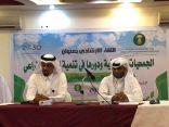 الجمعيات التعاونية ودورها في تنمية القطاع الخاص بمحافظة خليص