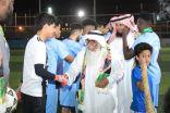 ختام الدورة الرياضية الأولى للجنة التنمية الإجتماعية بشمال محافظة جدة