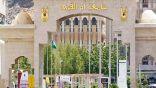 طلاب التعليم العام يتدارسون القرآن الكريم عن بُعد بجامعة أم القرى