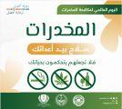 مديرية مكافحة المخدرات بمنطقة الباحة تحتفل باليوم العالمي لمكافحة المخدرات