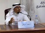"""أدبي مكة يقيم دورة """" فنّ الشعر العربي """""""