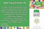 مبادرة مرشدي جدة بتقديم جولات مجانية في اليوم الوطني السعودي 90