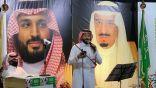 ثقافة وفنون جدة تحتفل بذكرى البيعة السادسة لتولي الملك سلمان مقاليد الحكم