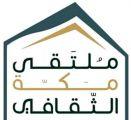 """جامعتي """"الطائف"""" و """"أم القرى"""" تشاركان بـ 6 مبادرات رقمية في """"ملتقى مكة الثقافي الخامس"""""""