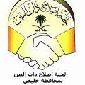 لجنة إصلاح ذات البين النسائية بمحافظة خليص تعقد اجتماعها الأول