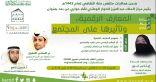 مركز الملك عبد العزيز للحوار الوطني ينفذ اللقاء الأول : (المعارف الرقمية وتأثيرها على المجتمع)