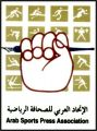 بيان من الاتحاد العربي للصحافة الرياضية