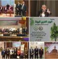إقامة المؤتمر العربي (حان الوقت للتحول إلى البيئة الذكية)