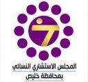 جولات المجلس الاستشاري النسائي بمحافظة خليص