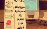 نواة يعايد نزلاء مستشفى النقاهة بالرياض