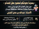 غداً الخميس انطلاق مهرجان العنب في نسخته الرابعة  ببني سعد