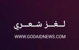"""""""لغز شعري"""" برعاية الشيخ طاهر بن طويهر"""