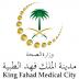 """""""مدينة الملك فهد الطبية"""" تعلن عن بدء التسجيل في دبلوم الأطراف الصناعية والأجهزة التعويضية"""