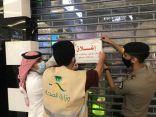 صحة الشرقية : جولات رقابية على المجمعات التجارية بالظهران والخبر وغرب الدمام