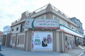 لجنة التنمية والأسر المنتجة بمركز حي الملك فهد بالهفوف تقيم لقاء تعريفي