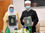 وزارة الشؤون الإسلامية والمشيخة الإسلامية في البوسنة توقعان البرنامج التنفيذي لمذكرة التفاهم المشترك