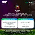 """شبكة قنوات SSC تعلن عن باقات نقل المسابقات السعودية والآسيوية عبر """"شاهد VIP"""" وجهاز  GOBX بتقنية HD"""