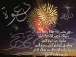 """""""أهالي دوقة"""" .. يقيمون احتفالهم بالعيد ثاني ليالي العيد"""